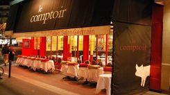 Restaurant Le Comptoir du Relais - Paris