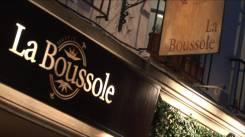 Restaurant La Boussole - Paris
